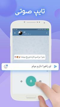 کیبورد فارسی screenshot 5