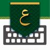 Iraq Arabic Keyboard - تمام لوحة المفاتيح العربية أيقونة