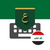 Iraq Arabic Keyboard - تمام لوحة المفاتيح العربية 아이콘