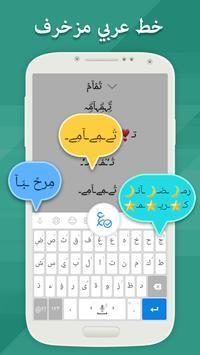 Iraq Arabic Keyboard - تمام لوحة المفاتيح العربية تصوير الشاشة 1