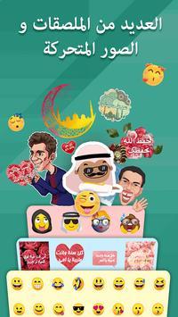 Iraq Arabic Keyboard - تمام لوحة المفاتيح العربية تصوير الشاشة 2