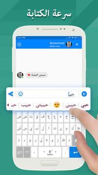 Iraq Arabic Keyboard - تمام لوحة المفاتيح العربية تصوير الشاشة 7