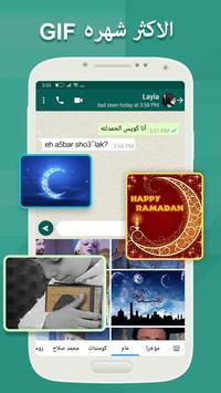 Iraq Arabic Keyboard - تمام لوحة المفاتيح العربية تصوير الشاشة 4