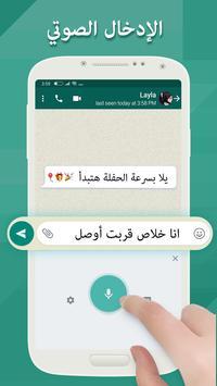 Iraq Arabic Keyboard - تمام لوحة المفاتيح العربية تصوير الشاشة 5