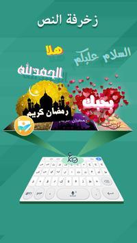 Iraq Arabic Keyboard - تمام لوحة المفاتيح العربية تصوير الشاشة 6