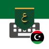 Libya Arabic Keyboard تمام لوحة المفاتيح العربية icono