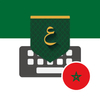 Morocco Arabic Keyboard تمام لوحة المفاتيح العربية icon