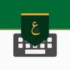 تمام لوحة المفاتيح العربية أيقونة
