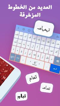 تمام لوحة المفاتيح العربية screenshot 1