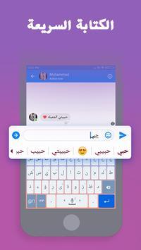 تمام لوحة المفاتيح العربية screenshot 3