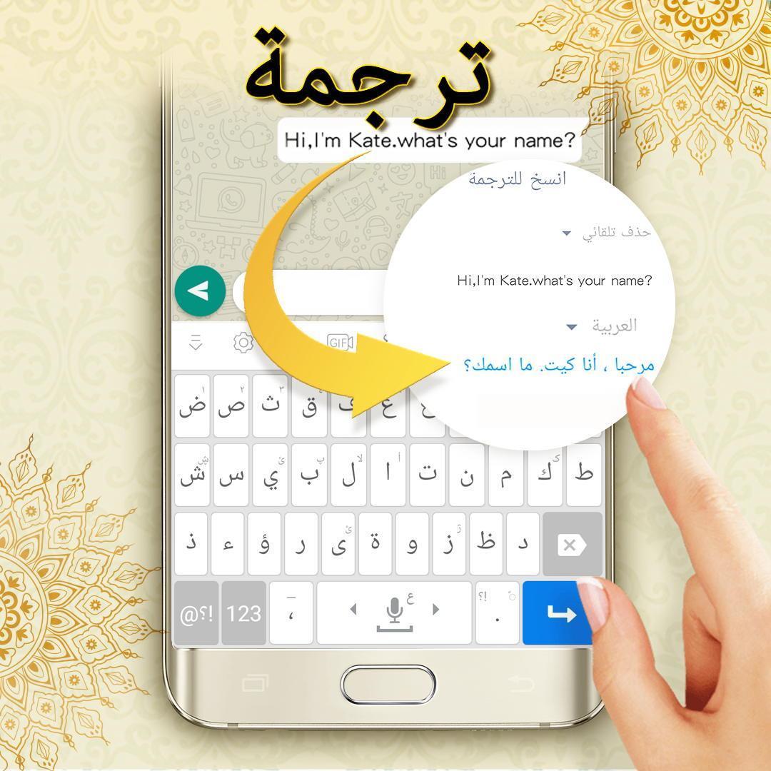 تمام لوحة المفاتيح العربية For Android Apk Download