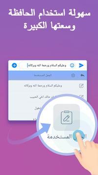 تمام لوحة المفاتيح العربية screenshot 5