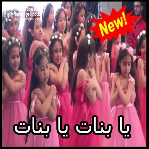 اغنية يا بنات يابنات بدون نت For Android Apk Download