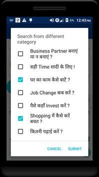 Zindagi jina sikho tajurbe se screenshot 4