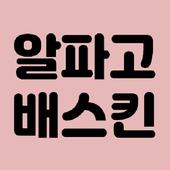 알파고 배스킨라빈슨(베스킨라빈슨, 술자리게임, 알파고, 컴퓨터를 이겨라) icon
