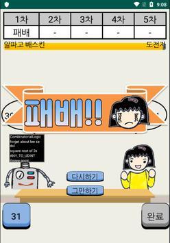 알파고 배스킨라빈슨(베스킨라빈슨, 술자리게임, 알파고, 컴퓨터를 이겨라) screenshot 1
