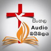 සිංහල Audio බයිබලය icon