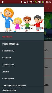 Мультфильмы детям poster