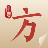 中医方剂 icon