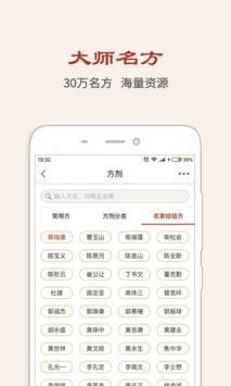 中医方剂 screenshot 2