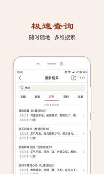 中医方剂 screenshot 3