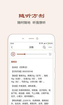 中医方剂 screenshot 4