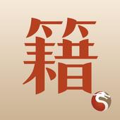 中医古籍 icon