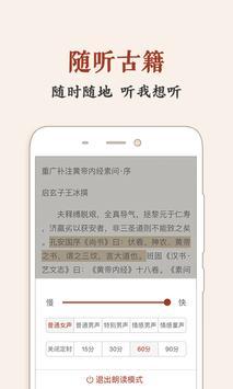 中医古籍 screenshot 4