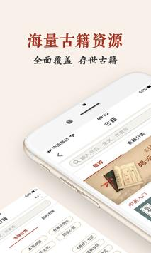 中医古籍 poster
