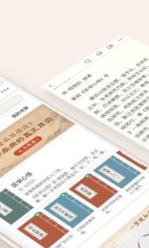 中医古籍 screenshot 1