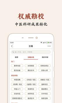 中医古籍 screenshot 2