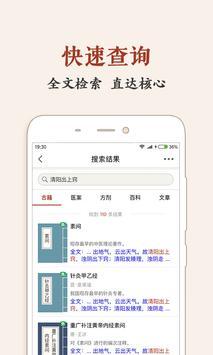 中医古籍 screenshot 3
