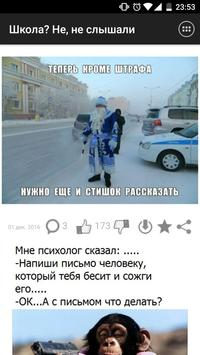 Школа? Не, не слышали screenshot 2