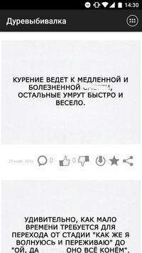 Дуревыбивалка poster