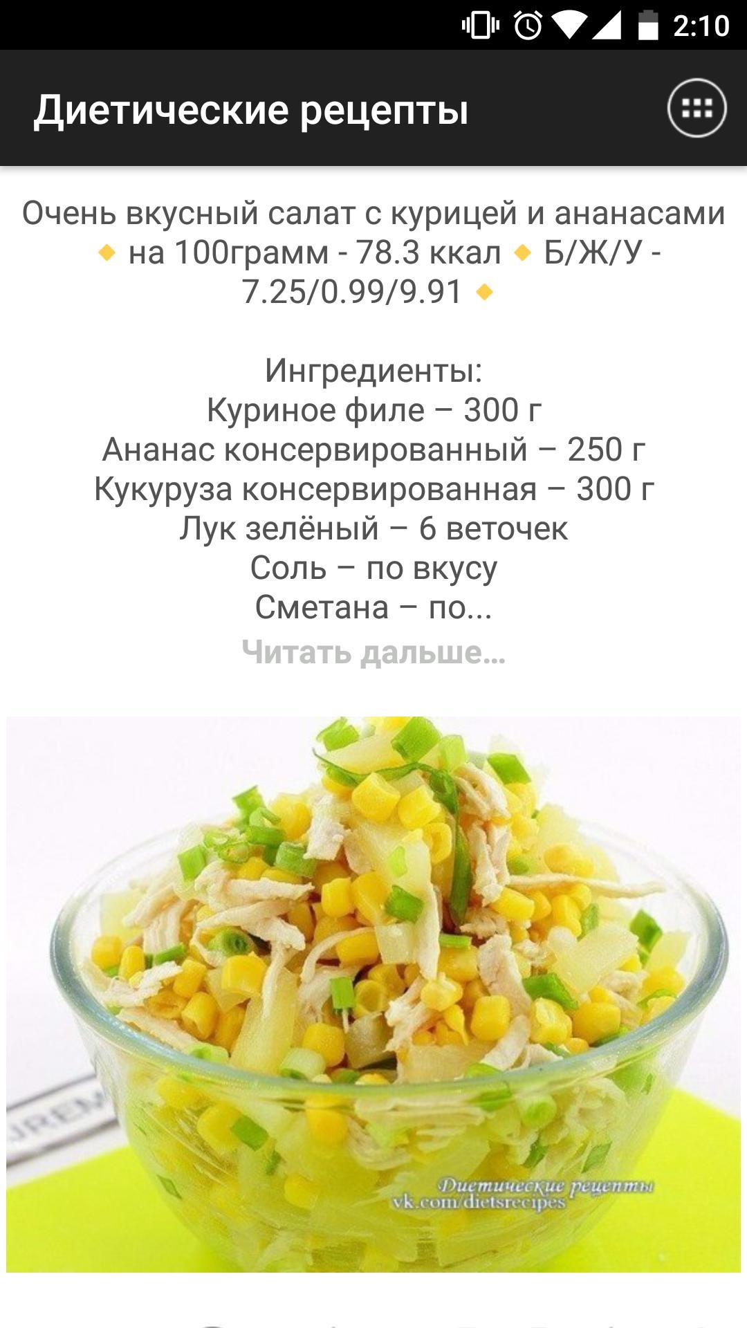 понять рецепты на картинке и калориях будет строиться