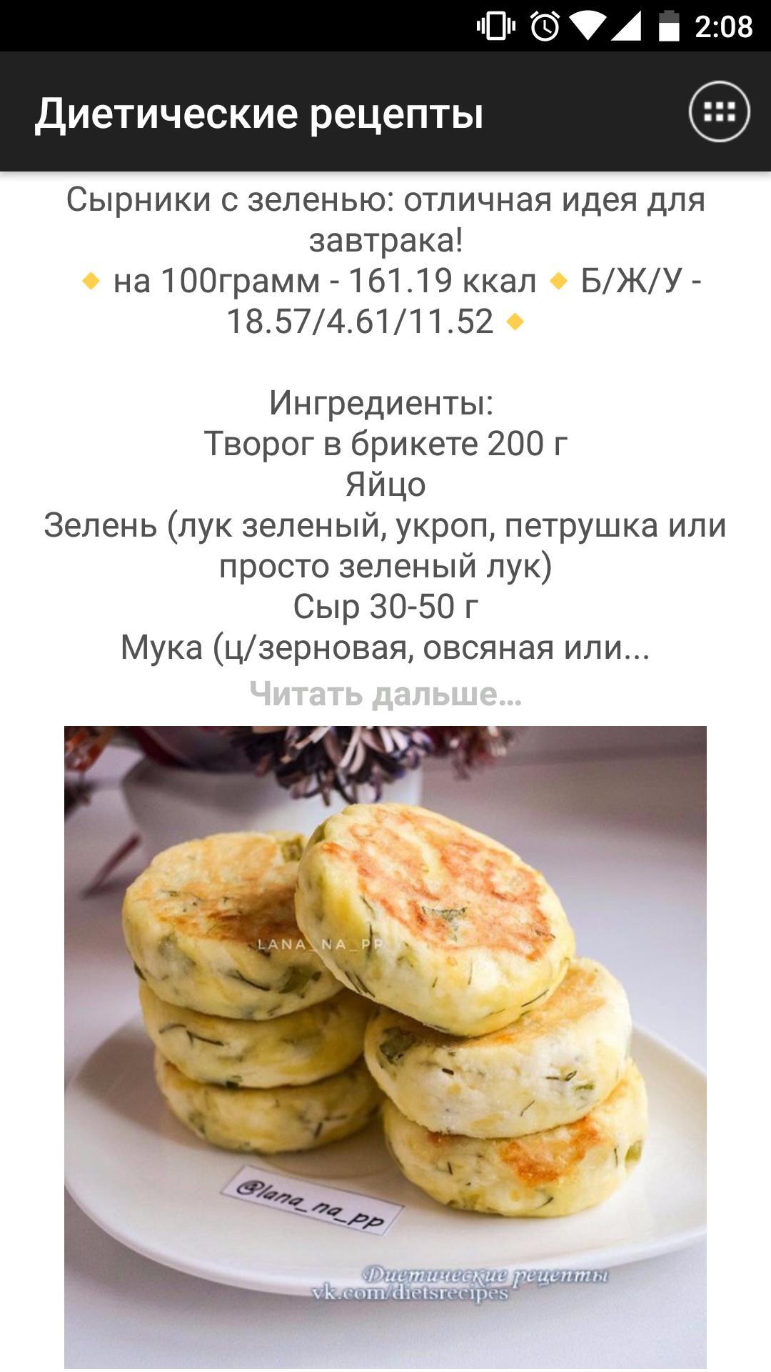 Рецепты диетических блюд с фото и калорийностью