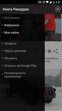 Книга Рекордов screenshot 6