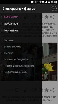 5 интересных фактов screenshot 7