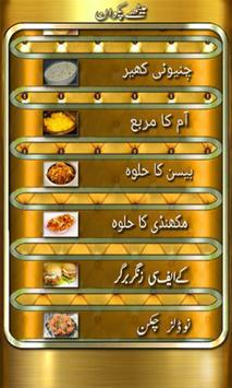 Meethay Pakwan Recipes Urdu - Sweet Dessert Khanay स्क्रीनशॉट 1