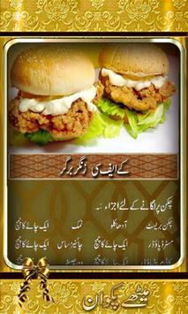 Meethay Pakwan Recipes Urdu - Sweet Dessert Khanay स्क्रीनशॉट 2