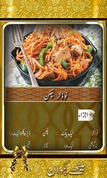 Meethay Pakwan Recipes Urdu - Sweet Dessert Khanay स्क्रीनशॉट 3