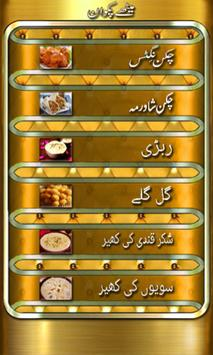Meethay Pakwan Recipes Urdu - Sweet Dessert Khanay स्क्रीनशॉट 5