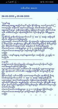 Zodiac Myanmar screenshot 1