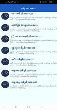 Zodiac Myanmar screenshot 2