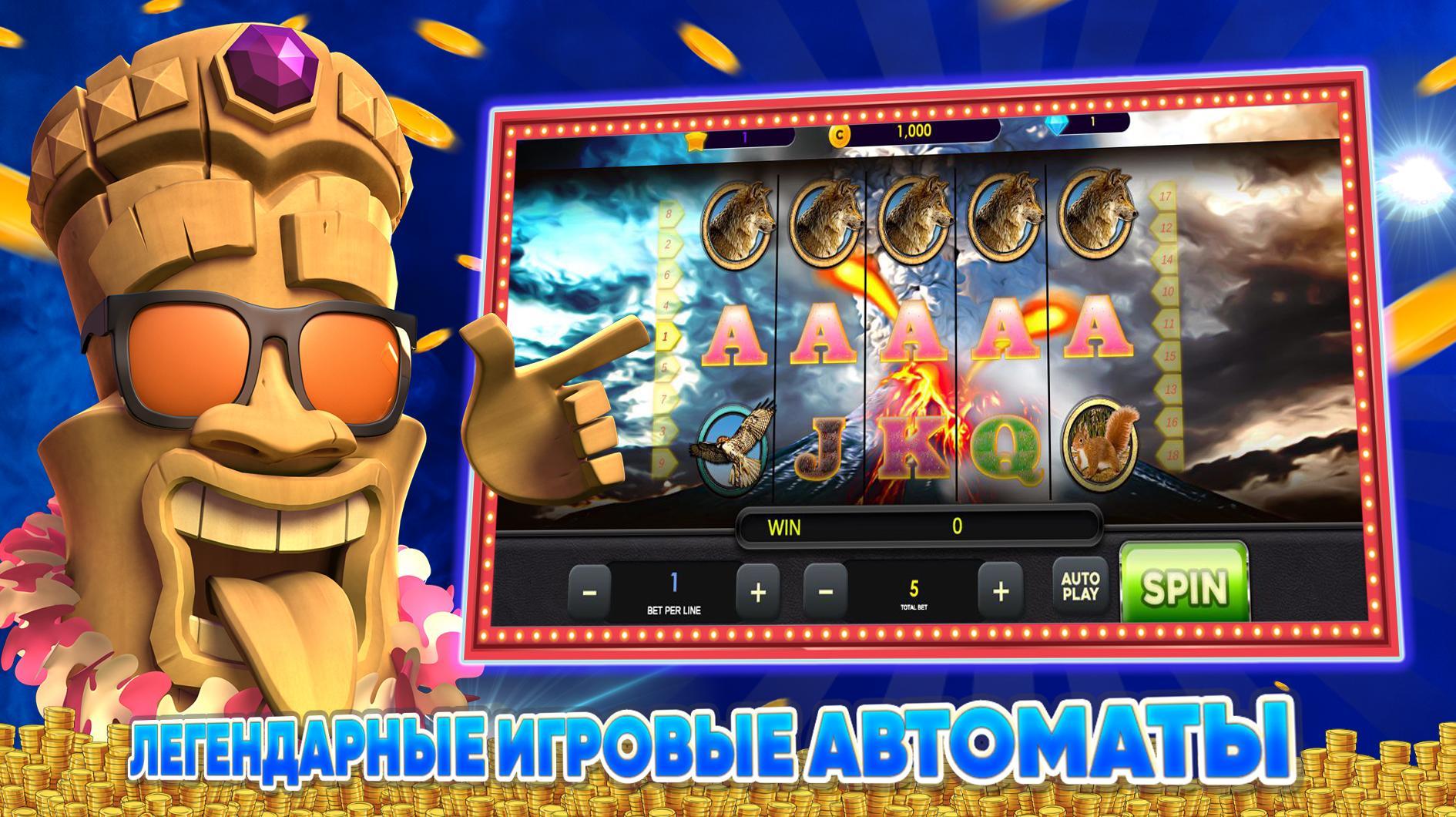 Вулкан игровые автоматы для андроид на деньги играть казино холдем