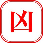 ほぼ凶みくじ icon
