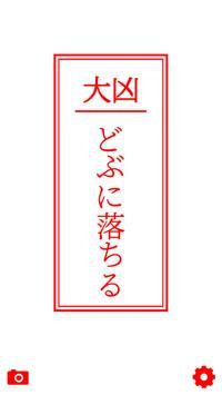 ほぼ凶みくじ poster