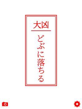 ほぼ凶みくじ screenshot 1