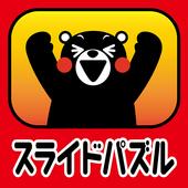 スライドパズル・くまモンVer. иконка