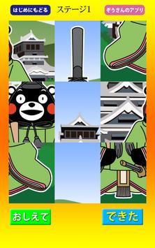 スライドパズル・くまモンVer. screenshot 4